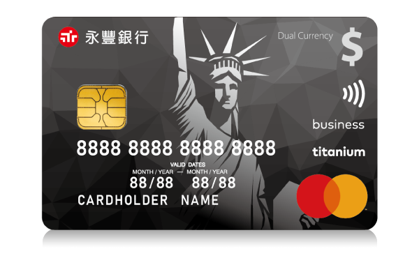 出差信用卡